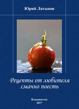 Юрий Латыпов, Рецепты от любителя смачно поесть
