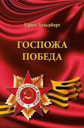 Ефим Гольдберг, Госпожа Победа (сборник)