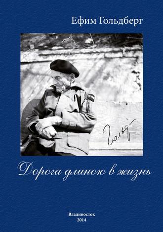 Ефим Гольдберг, Дорога длиною в жизнь