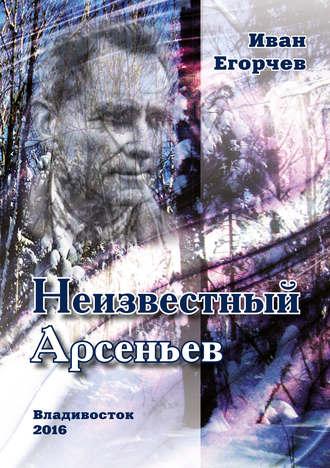 Иван Егорчев, Неизвестный Арсеньев