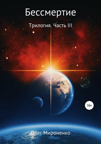 Олег Мироненко, Бессмертие. Трилогия. Часть III