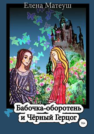 Елена Матеуш, Бабочка-оборотень и Чёрный Герцог