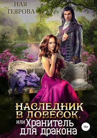 Ная Геярова, Наследник в довесок, или Хранитель для дракона