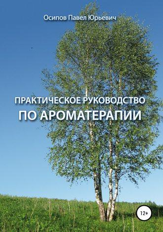 Павел Осипов, Практическое руководство по ароматерапии