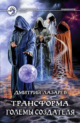 Дмитрий Лазарев, Трансформа. Големы Создателя
