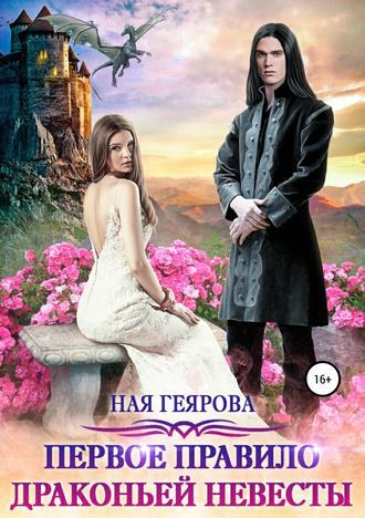 Ная Геярова, Первое правило драконьей невесты