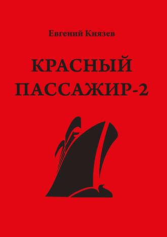 Евгений Князев, Красный пассажир-2. Черный пассажир ‒ ритуальная чаша. Paint it black