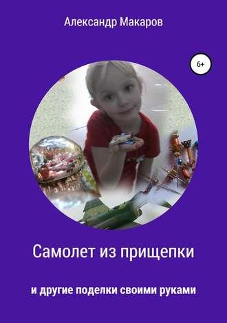 Александр Макаров, Самолет из прищепки