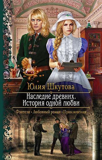 Юлия Шкутова, Наследие древних. История одной любви