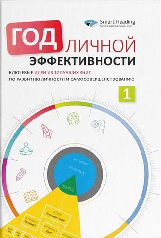 Сборник, М. Иванов, Год личной эффективности. Когнитивный интеллект. Эффективно учусь, использую техники и инструменты