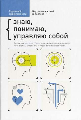 Сборник, М. Иванов, Год личной эффективности. Внутриличностный интеллект. Знаю, понимаю, управляю собой