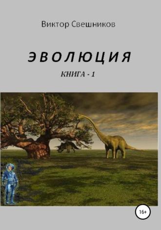 Виктор Свешников, Эволюция. Книга 1