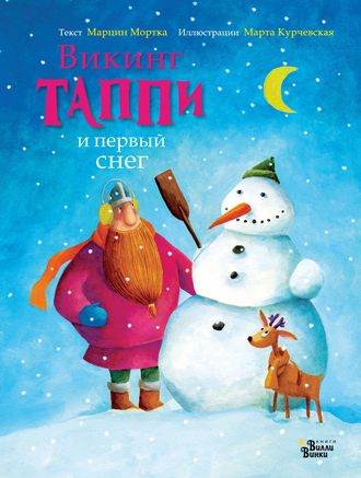 Марцин Мортка, Викинг Таппи и первый снег