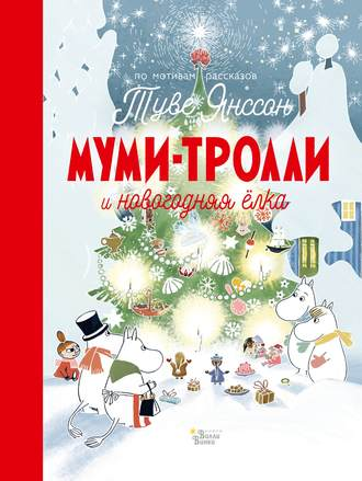 Сесилия Дэвидсон, Алекс Хариди, Муми-тролли и новогодняя ёлка