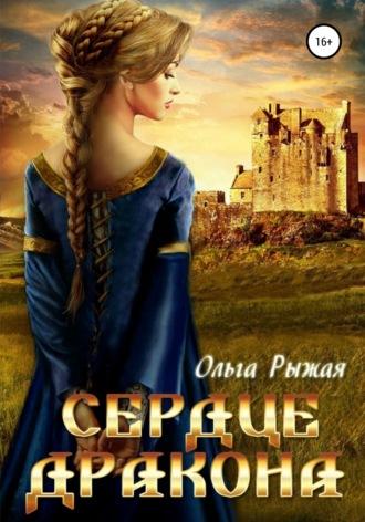 Ольга Рыжая, Сердце дракона