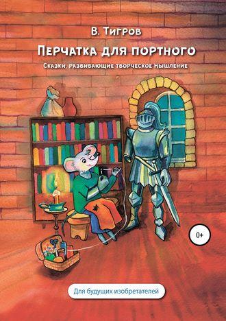 Вячеслав Тигров, Перчатка для портного. Сказки, обучающие творческому мышлению