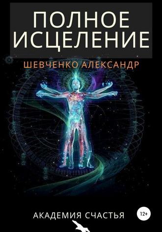 Александр Шевченко, Полное исцеление