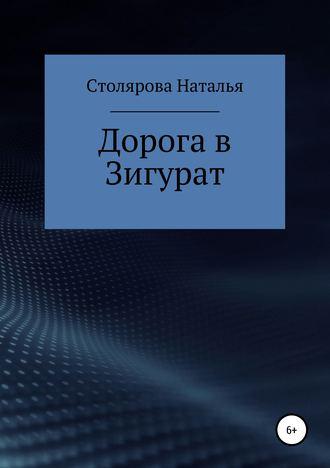 Наталья Столярова, Дорога в Зигурат