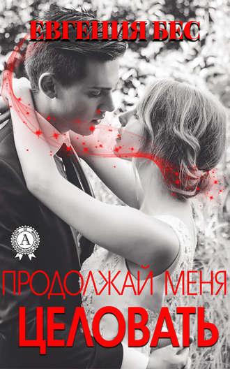 Евгения Бес, Продолжай меня целовать