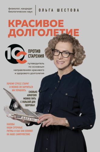 Ольга Шестова, Красивое долголетие. 10С против старения
