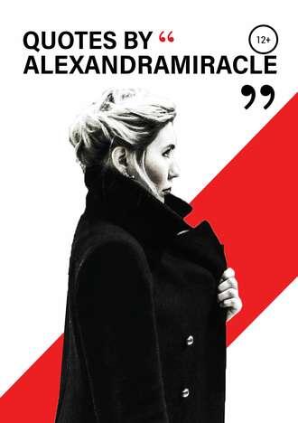 Алeксандра Alexandra Miracle, Quotes by Alexandra Miracle