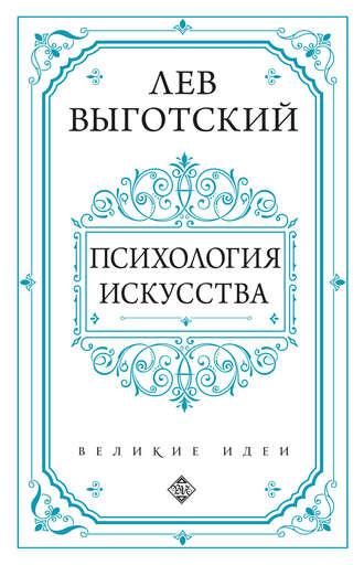 Лев Выготский (Выгодский), Психология искусства