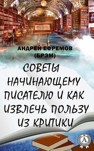 Андрей Ефремов (Брэм), Советы начинающему писателю и как извлечь пользу из критики