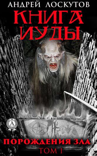 Андрей Лоскутов, Книга Иуды. Порождения зла. Том I