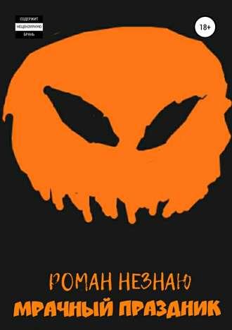 РОМАН НЕЗНАЮ, Мрачный праздник