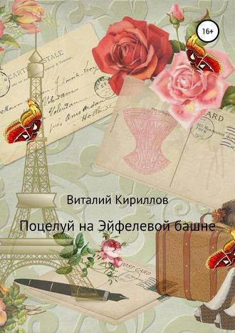 Виталий Кириллов, Поцелуй на Эйфелевой башне
