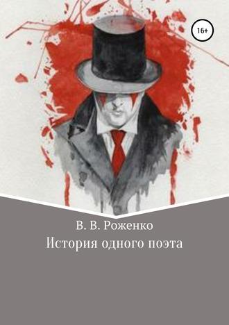В. Роженко, История одного поэта