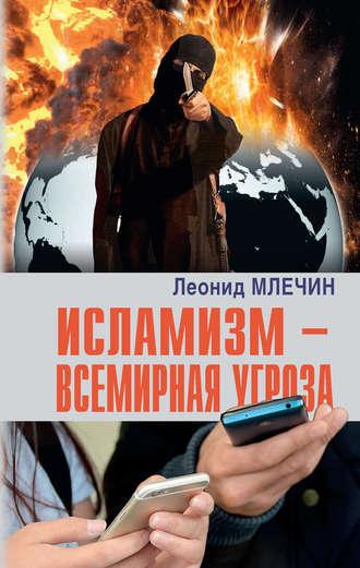 Леонид Млечин, Исламизм – всемирная угроза