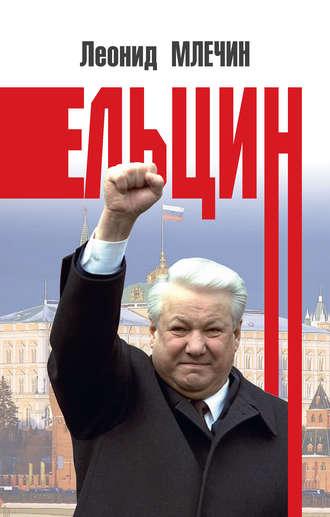 Леонид Млечин, Ельцин