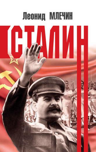 Леонид Млечин, Сталин