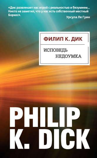 Филип Дик, Исповедь недоумка