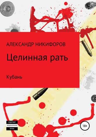 Александр Никифоров, Целинная рать. Кубань