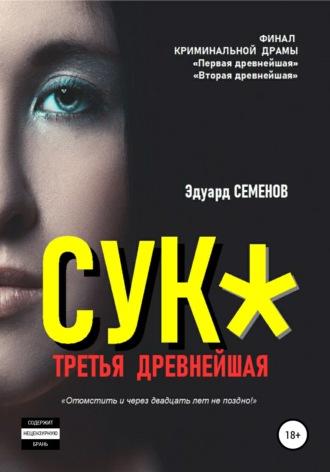 Эдуард Семенов, Сук*. Третья древнейшая