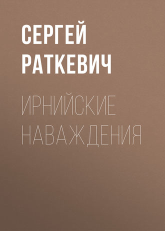 Сергей Раткевич, Ирнийские наваждения