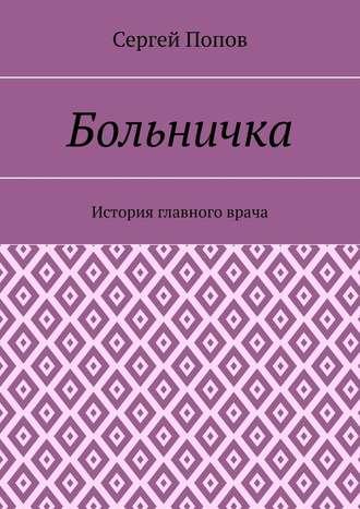 Сергей Попов, Больничка. История главного врача
