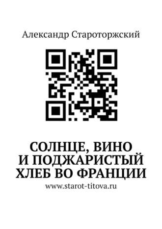 Александр Староторжский, Солнце, вино иподжаристый хлеб воФранции.