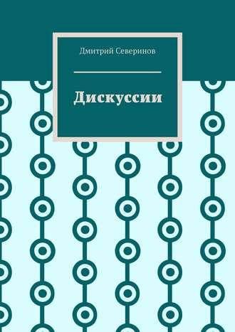 Дмитрий Северинов, Дискуссии