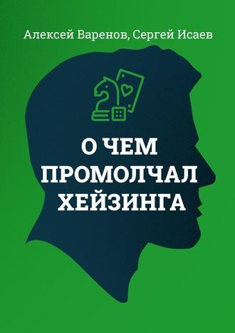 Сергей Исаев, Алексей Варенов, Очем промолчал Хейзинга