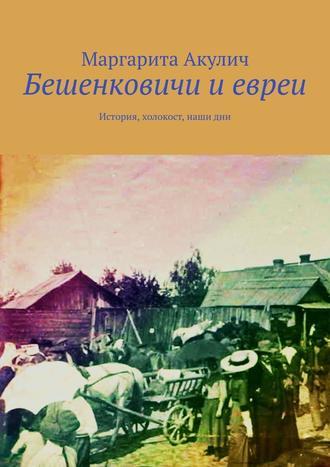 Маргарита Акулич, Бешенковичи иевреи. История, холокост, нашидни