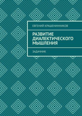 Евгений Крашенинников, Развитие диалектического мышления. Задачник