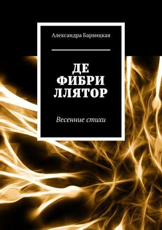 Александра Барвицкая, ДЕФИБРИЛЛЯТОР. Стихи 2011