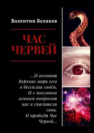 Валентин Беляков, Час червей
