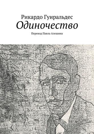 Рикардо Гуиральдес, Одиночество