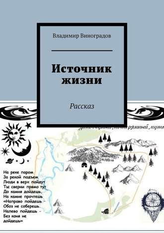 Владимир Виноградов, Источник жизни. Рассказ