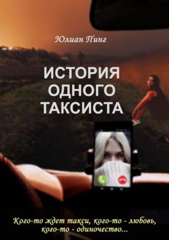 Юлиан Пинг, История одного таксиста