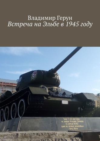 Владимир Герун, Встреча наЭльбе в1945году